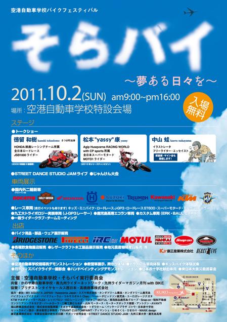 20111002sora.jpg